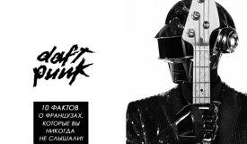 10 фактов о Daft Punk, которые вы никогда не слышали