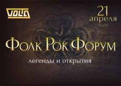 Фестиваль «Фолк рок форум»