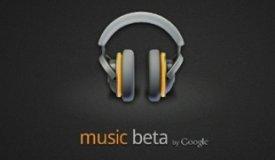Google собирается запустить свой музыкальный сервис