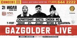 Фестиваль Gazgolder Live 2017