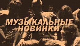 Музыкальные новинки недели (26.08-01.09)