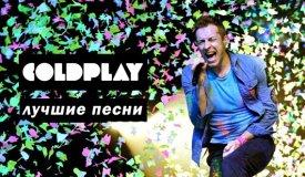 10 лучших песен группы Coldplay