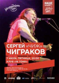 Сергей Чиж Чиграков