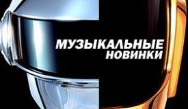 Музыкальные новинки недели (20.05-26.05)