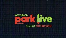 Финальное расписание фестиваля Park Live 2013