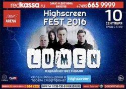 Highscreen Fest 2016
