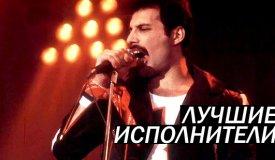 Лучшие исполнители по версии modernrock.ru