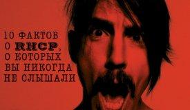 10 фактов о группе Red Hot Chili Peppers, о которых вы никогда не слышали