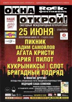 Фестиваль «Окна Открой»