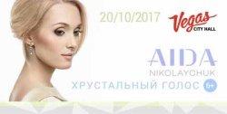 Аида Николайчук — ОТМЕНА!