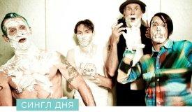 RCHP выпустили лид-сингл с нового альбома «The Getaway»