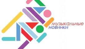 Музыкальные новинки недели (13.05-19.05)