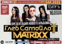 Глеб Самойлоff и The Matrixx