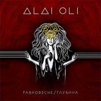 Alai Oli — Равновесие и глубина (2016)