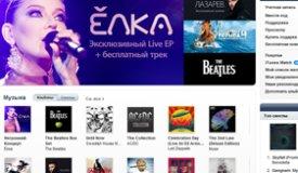 iTunes теперь доступен для жителей России
