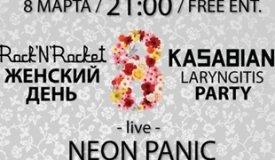 Rock'n'Rocket: Женский День и Kasabian Laryngitis Party