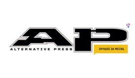 Alternative Press рекомендует… лучшие песни июля