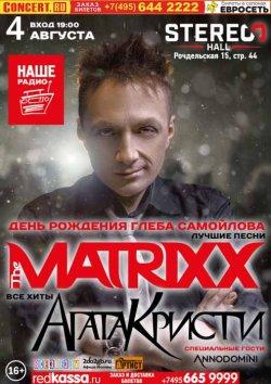 Глеб Самойлоff и The Matrixx