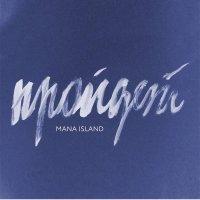 Mana Island — Пройдёт (2017)