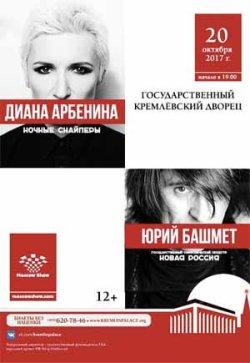 Диана Арбенина (Ночные Снайперы) & Юрий Башмет