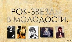Как выглядели музыканты в детстве и юности