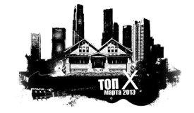 ТОП-10 лучших песен марта 2013