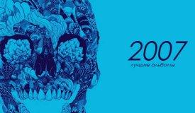10 лучших альбомов 2007 года