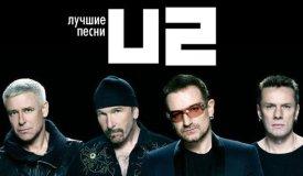 10 лучших песен группы U2