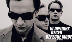 10 лучших песен группы Depeche Mode