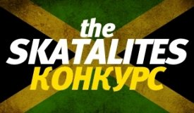 Выиграй два билета на концерт The Skatalites!