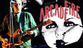 10 фактов о группе Arcade Fire, которые вы никогда не слышали