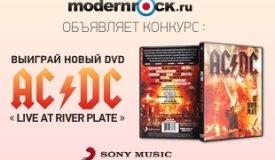 Выиграй новый DVD от группы AC/DC!