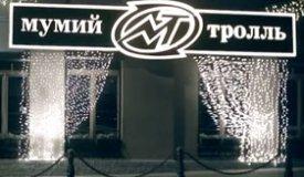 «Мумий Тролль» выпустили новый клип на песню «Четвертый троллейбус»