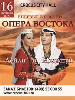 Восточная опера «Лейли и Меджнун»