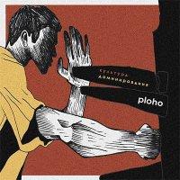 Ploho — Культура Доминирования (2016)