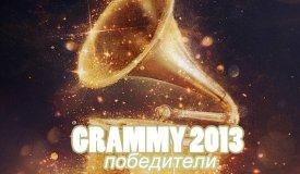 Все победители музыкальной премии «Грэмми-2013»