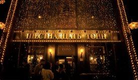 В Москве загорелся клуб «16 Тонн»