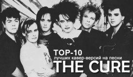 10 лучших кавер-версий песен The Cure