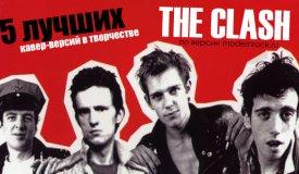 5 лучших кавер-версий в творчестве группы The Clash