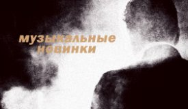 Музыкальные новинки недели (12.08-18.08)