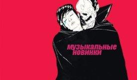Музыкальные новинки недели (03.06-09.06)