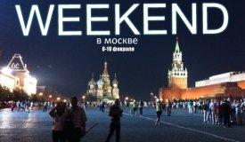 Куда сходить в выходные в Москве (8, 9 и 10 февраля)