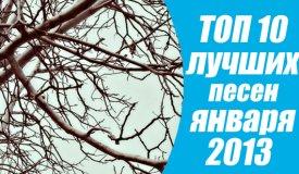 ТОП-10 лучших песен января 2013