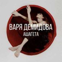 Рецензия на Варя Демидова — Ашагета (2016)