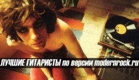 Лучшие гитаристы по версии modernrock.ru