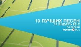 Лучшие песни января 2012 по версии modernrock.ru