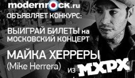 Выиграй билеты на концерт Майка Херреры из MxPx