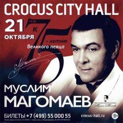 Муслим Магомаев «Ты моя мелодия»