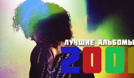 10 лучших альбомов 2001 года