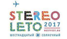 UNKLE и «Грибы» выступят на фестивале Stereoleto